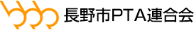 長野市PTA連合会