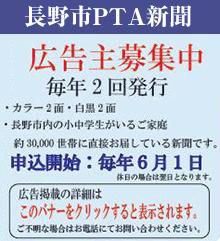 PTA新聞広告募集